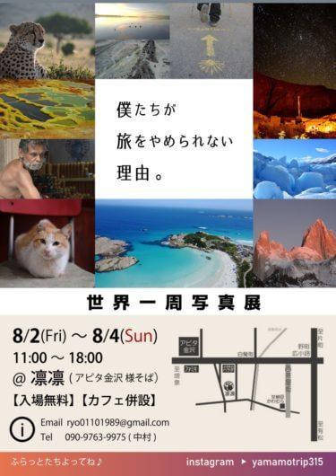 32ヶ国を3年かけて旅した2人の写真展「世界一周写真展 僕たちが旅をやめられない理由」開催