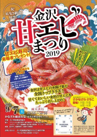 「 金沢甘エビまつり2019 」9月7日開催!! 甘エビ寿司をゲットせよ!!