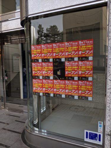 「お酒の美術館 金沢店」京都で話題の立ち飲みバーが9月11日金沢上陸!!