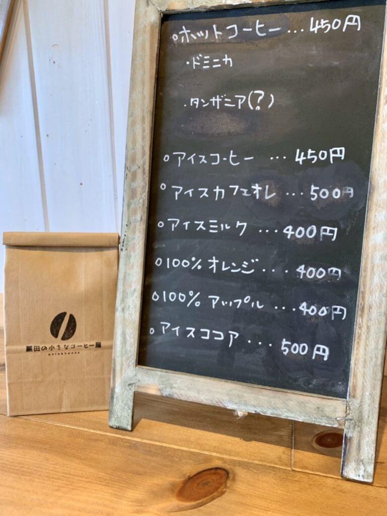 粟田の小さなコーヒー屋_5