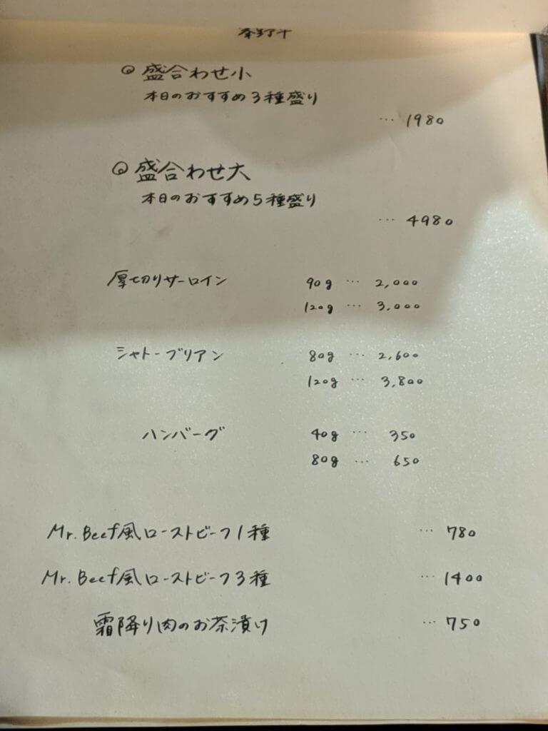 Mr.Beef_メニュー2