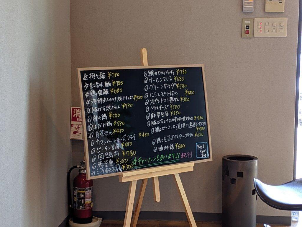 Ryo基地_メニュー
