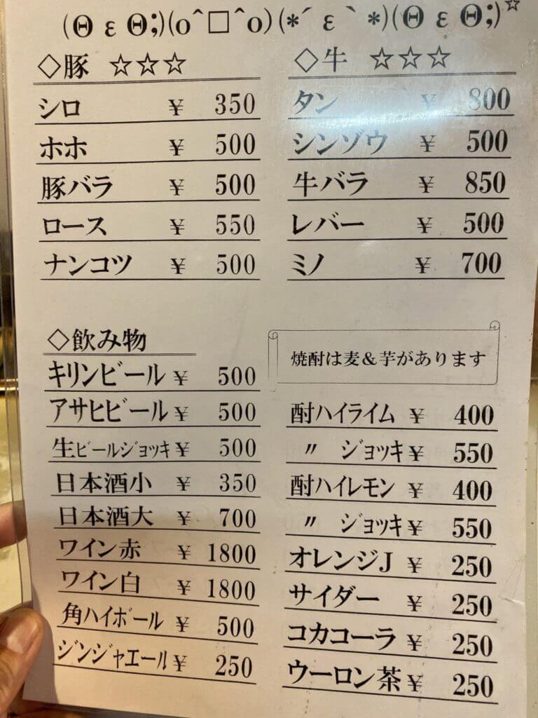 岡久_メニュー