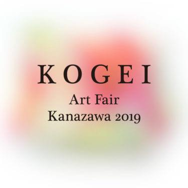 工芸のまち金沢で11月15〜17日「KOGEI Art Fair Kanazawa2019」が開催