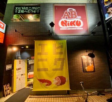 「AB TO NIKU(エビトニク)」原価飲みの聖地巡礼!! ハイボール 1杯99円の衝撃!!