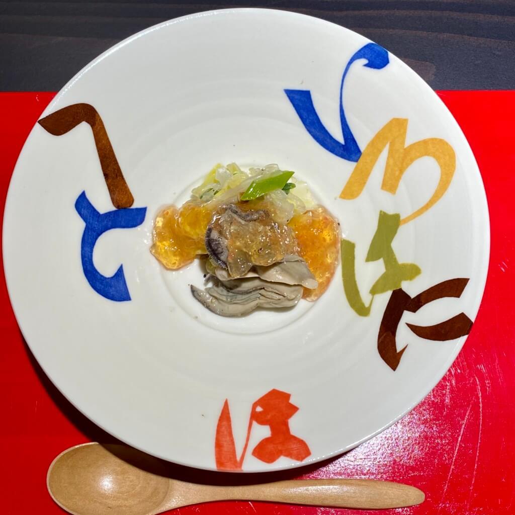 賛否両論_金沢_牡蠣と九条ネギ白菜に金時人参のジュレ