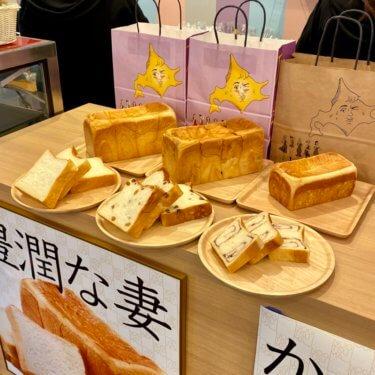 「乃木坂な妻たち」超人気高級食パン専門店がカフェ併設で金沢にOPEN