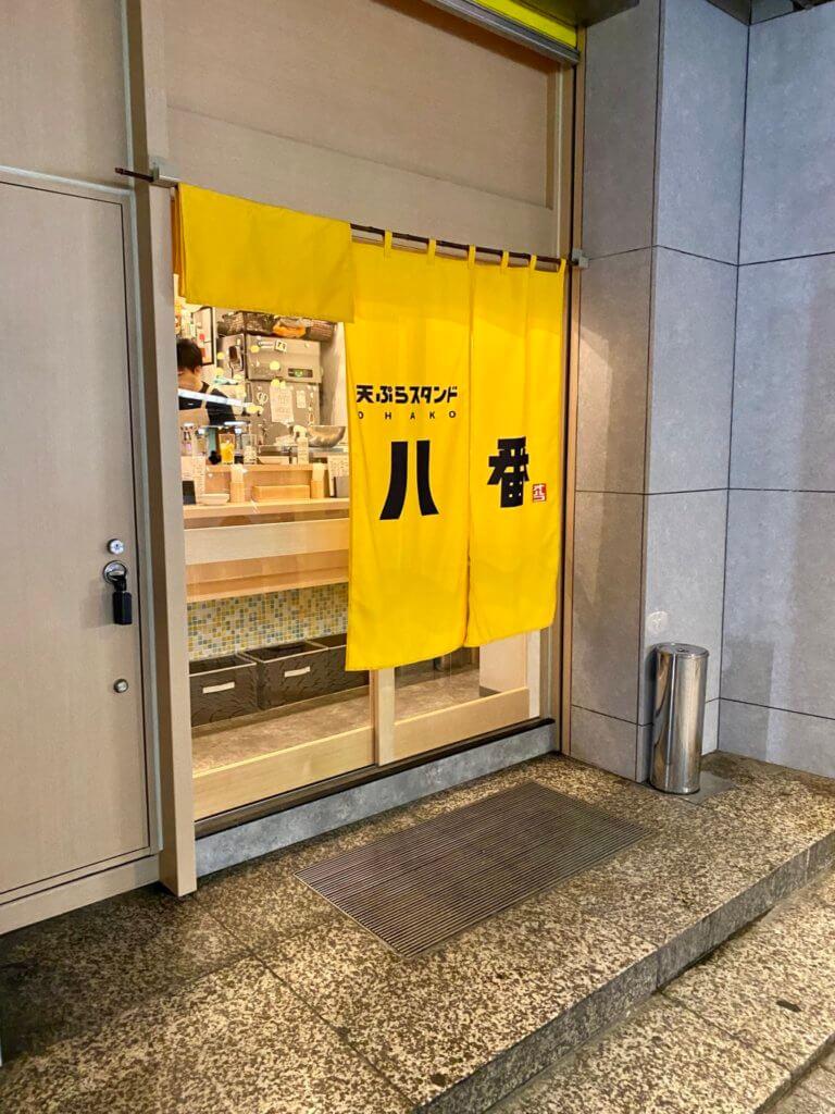 天ぷらスタンド十八番_外観