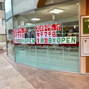スギドラック竪町店 1月30日(木) オープン