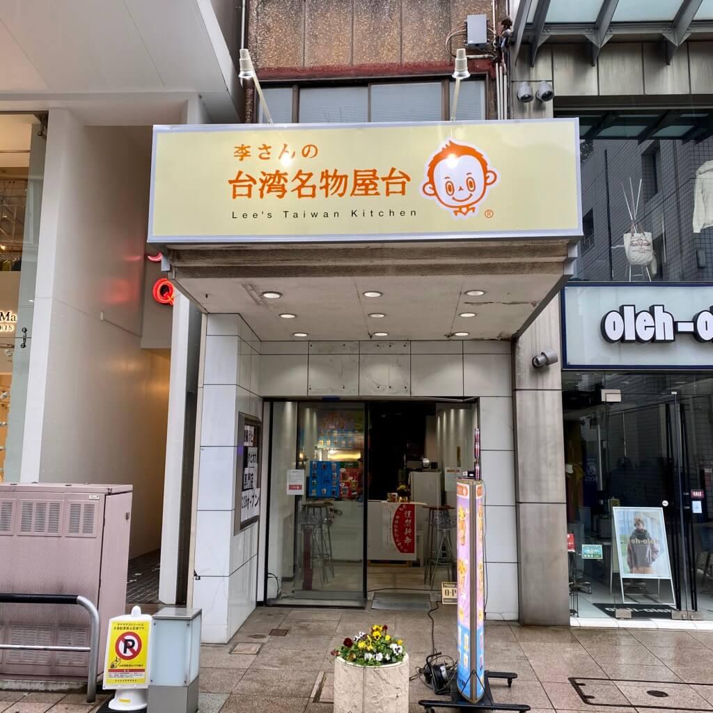 李さんの台湾名物屋台_外観