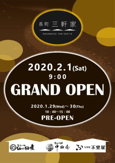 金沢土産をワンストップショッピングできる「長町三軒家」が2月1日オープン