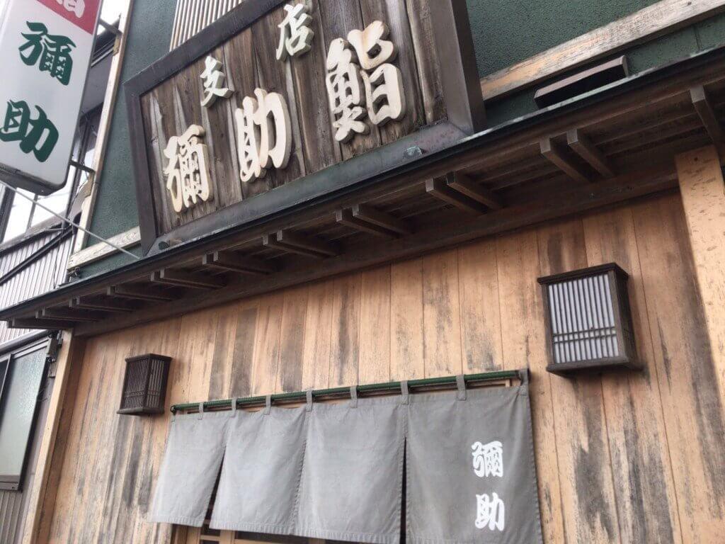 彌助鮨_外観1