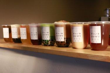 「チャノキカナザワ」竪町にハンドシェイクの金沢棒茶と台湾茶を味わえるカフェがオープン!!