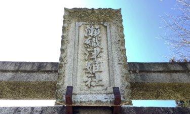 謎多き女神を祀る『瀬織津姫神社』金沢市別所町