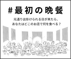 金沢で「 #最初の晩餐 」あなたはどちらのお店に行きますか?