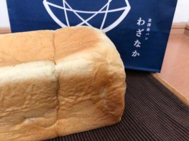 「わざなか」素材にこだわり!金沢発信の高級食パン専門店。