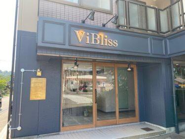 『ViBliss-ヴィブリス-』もりの里に新しくオープンした美容院が最高すぎた!!