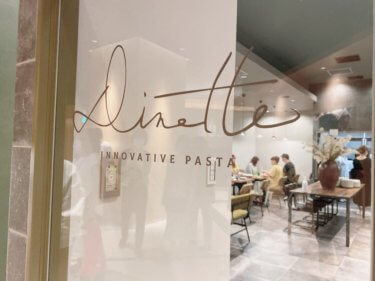 『パスタ専門店 ディネト』金沢の有名店が手がけるワンランク上のパスタ専門店。