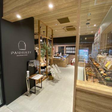 "「PANMALTY パンマルティ」話題沸騰!! 金沢初の""人気パン屋""のセレクトショップ"
