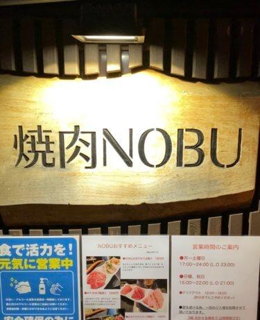 「 焼肉NOBU 」片町中央美食街にある小さな焼肉店