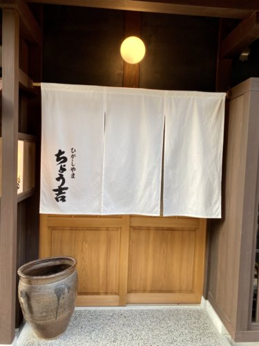 「ちょう吉」東山にある町大人気串焼き店。串も旨いが〆のラーメン最強っす!!