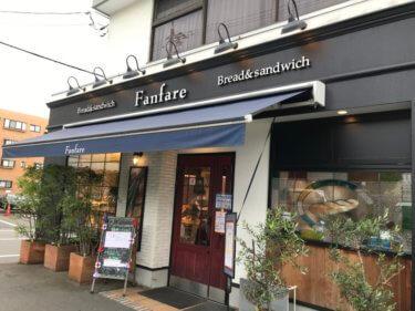 「パン・ド・ファンファーレ」魅力的なパンが多数ラインナップ!パン好きに愛される人気ベーカリー
