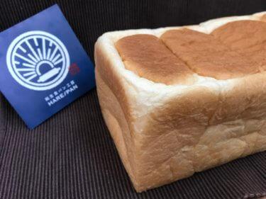 「HARE/PAN(ハレパン)」和食職人監修の純生食パン。ふわっとした甘みが魅力!