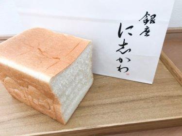 「銀座に志かわ」ふんわりもっちり!水の力で美味しさを引き出した高級食パン。