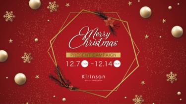 kirinsanの「美筋プログラム」ご体験プレゼント!! Kirinsan クリスマスキャンペーンのご紹介