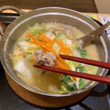 【期間限定】とり野菜みそ一 人鍋専門店 で石川県民のソウルフードを楽しむ