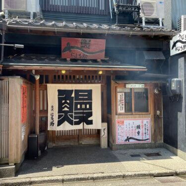【にょろ助】片町の「地焼き」うなぎ専門店